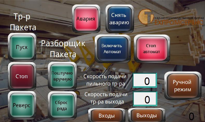 Программное обеспечение для контроллеров и панелей управления